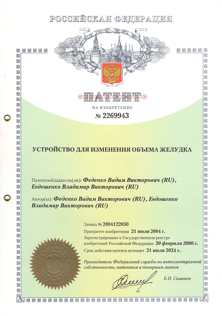 Феденко Евдошенко Патент на бариатрическую операцию