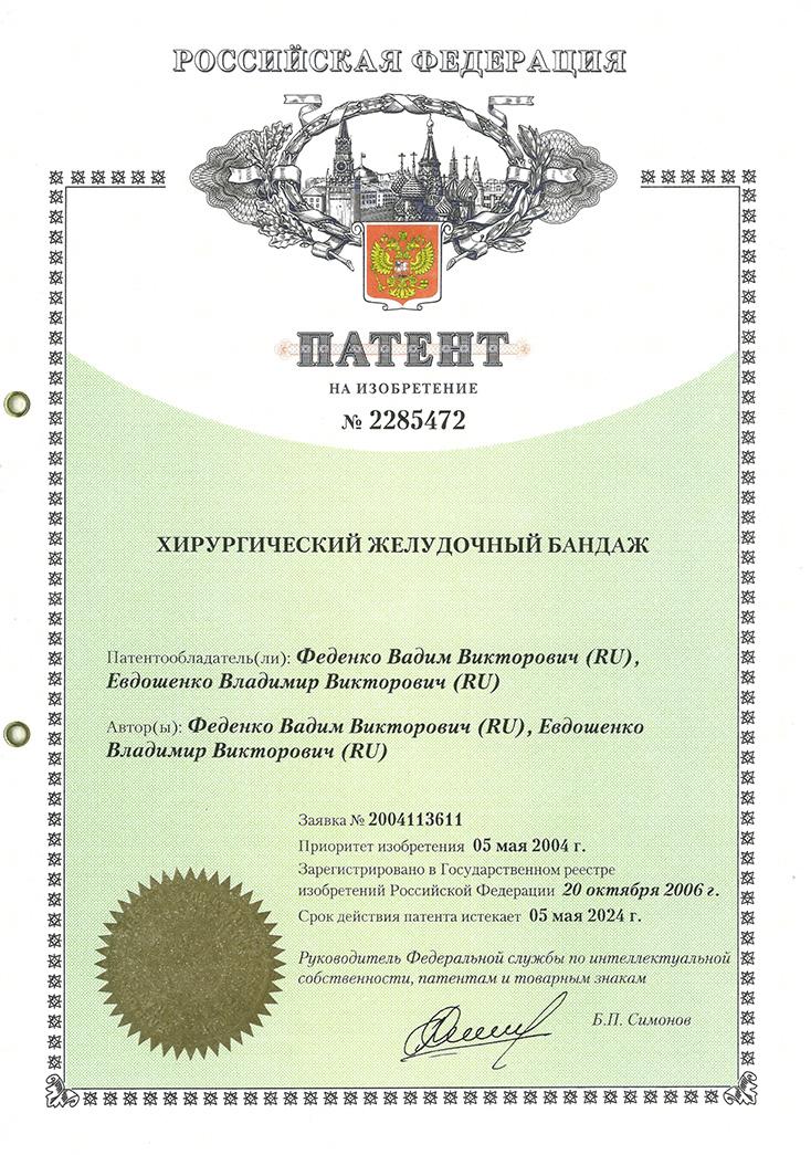 Феденко Евдошенко Патент на бандаж желудка