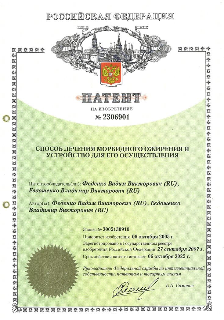 Феденко Евдошенко Патент на желудочный бапллон