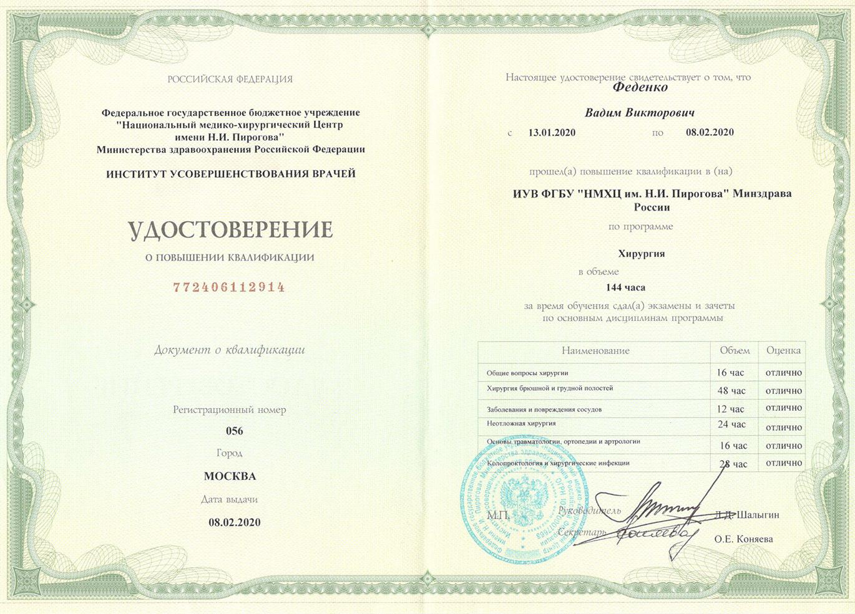 Вадим Феденко удостоверение