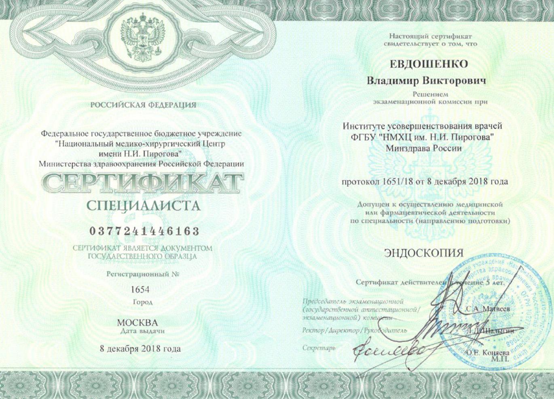 Сертификат Владимир Евдошенко - эндоскопия