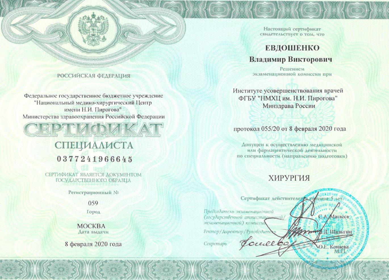Владимир Евдошенко =- сертификат хирургия
