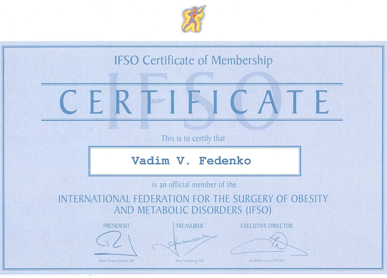 вадим викторович феденко сертификат