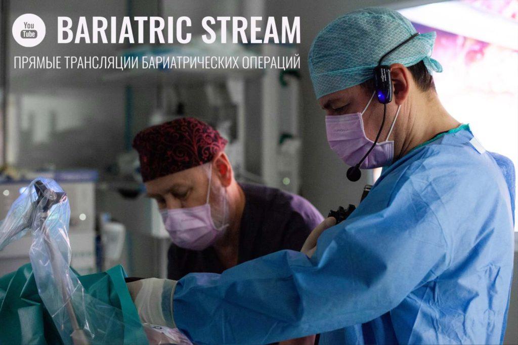 Видео бариатрических операций