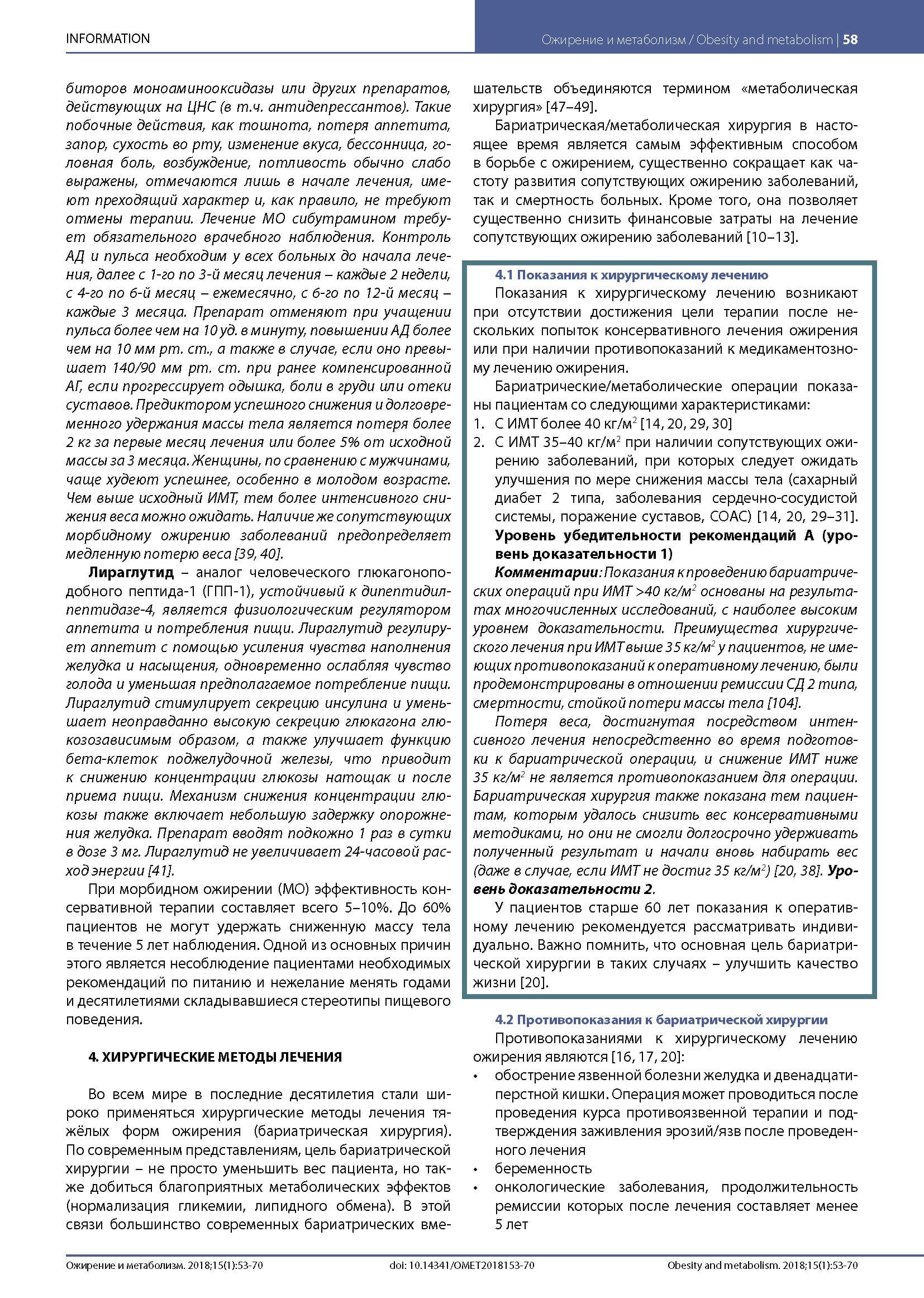 Рекомендации бариатрии