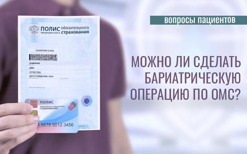 Бариатрические операции по ОМС