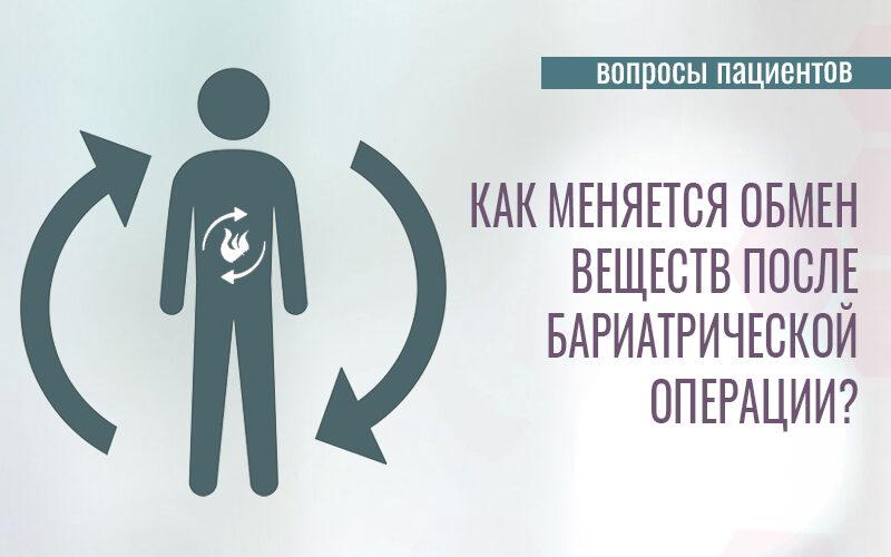Как меняется обмен веществ после операции