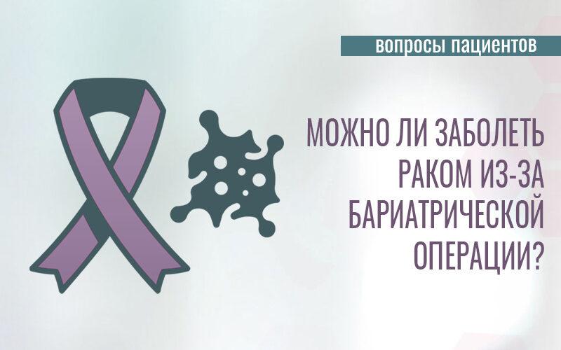 Можно ли заболеть раком из-за бариатрии?