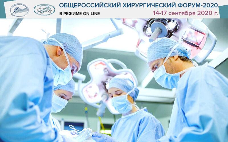 Бариатрия на Общероссийском форуме