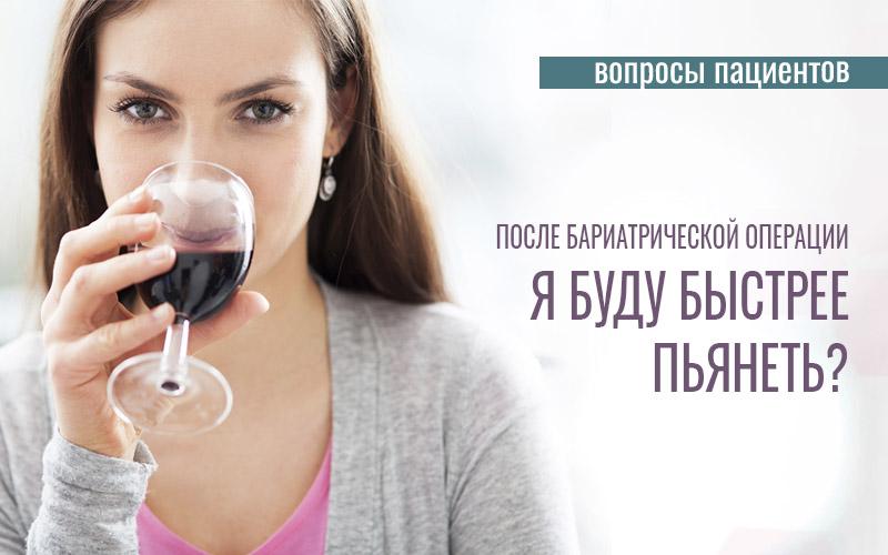алкоголь бариатрия