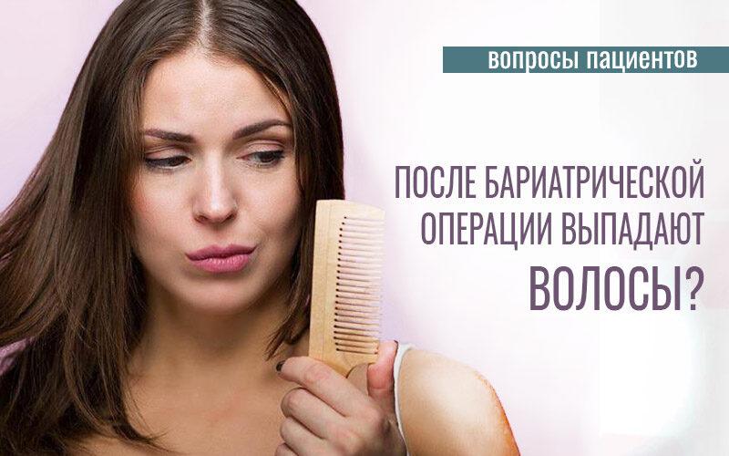 После операции для похудения выпадают волосы?