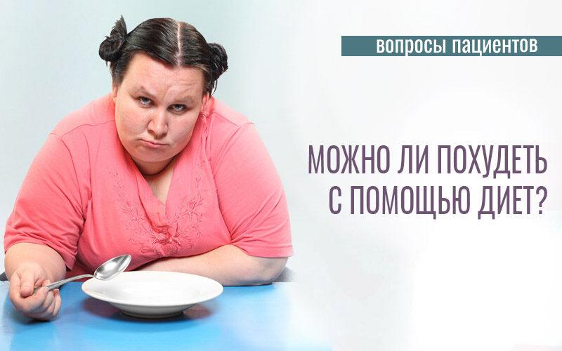 можно ли похудеть с помощью хулахупа отзывы