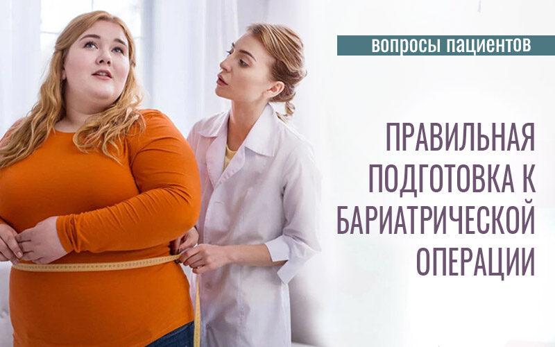 Как правильно готовиться к бариатрической операции?