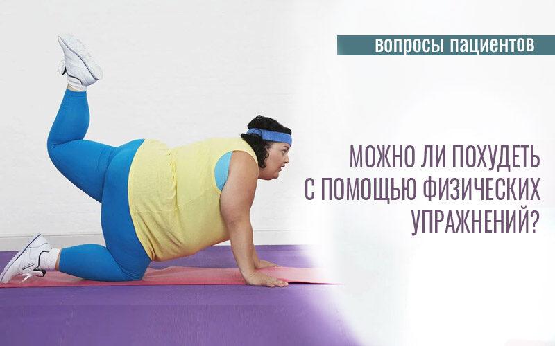 Можно ли похудеть с помощью физкультуры?