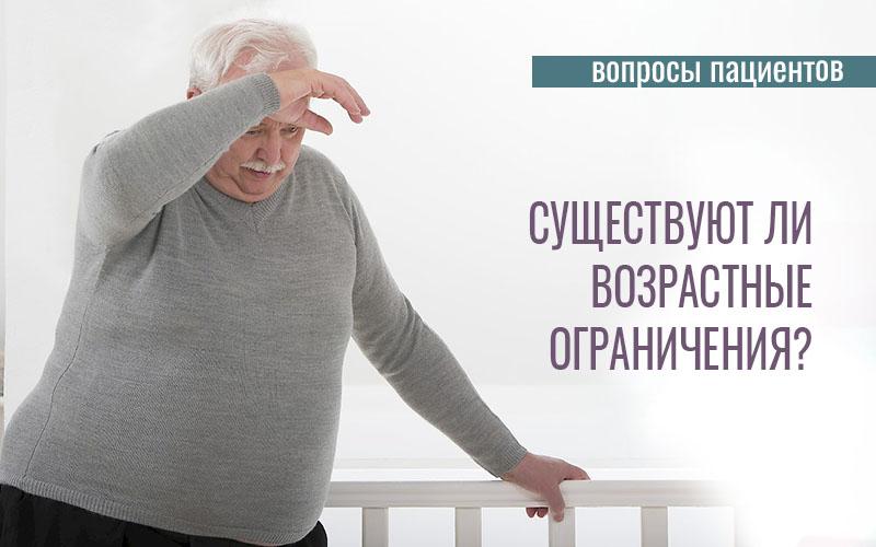 шунтирование возраст