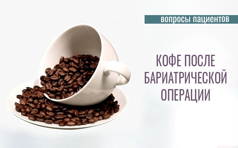 Можно ли пить кофе после бариатрической операции