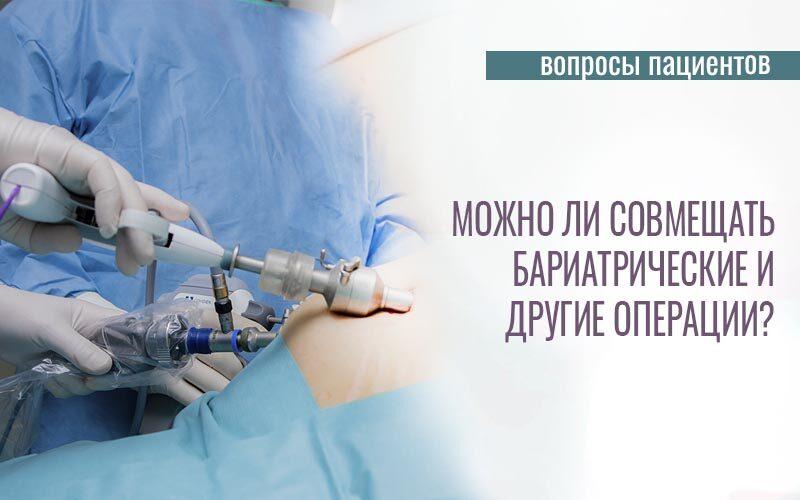 Можно ли совмещать бариатрические и другие операции?